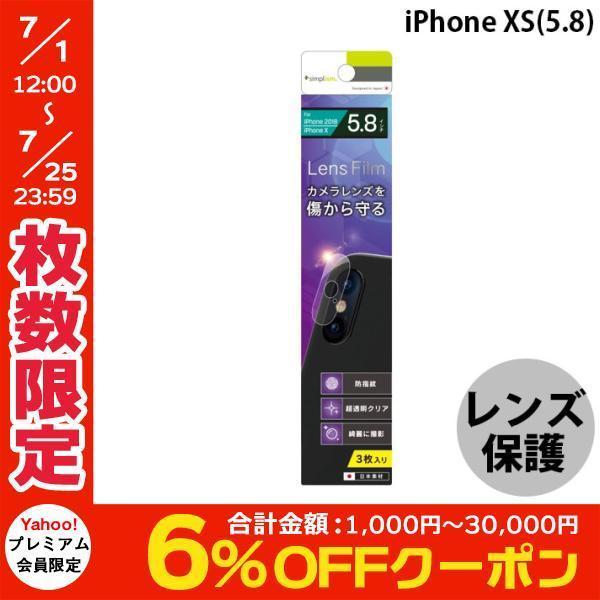 iPhoneXS iPhoneX レンズ保護 Simplism シンプリズム iPhone XS レンズ保護フィルム 3セット 光沢 TR-IP18S-PL-CC ネコポス可 ec-kitcut
