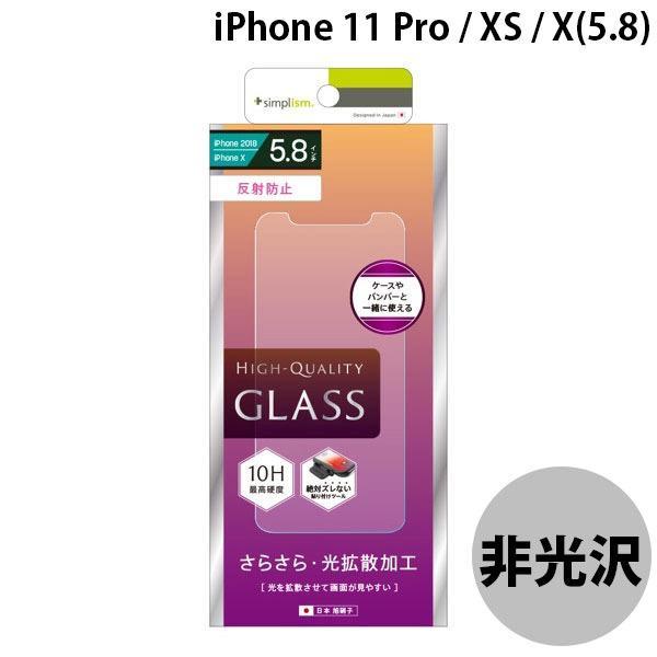 iPhoneXS / iPhoneX ガラスフィルム Simplism シンプリズム iPhone XS / X 液晶保護強化ガラス 反射防止 0.33mm TR-IP18S-GL-AG ネコポス可|ec-kitcut