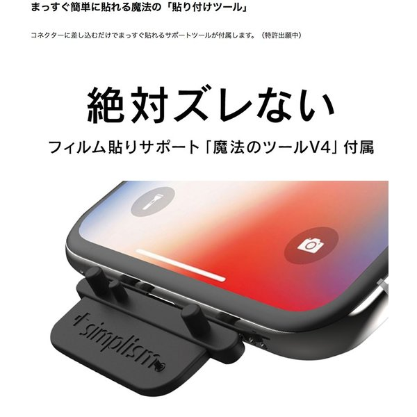 iPhone 11 Pro / XS / X 保護フィルム Simplism シンプリズム iPhone 11 Pro / XS / X 液晶保護強化ガラス 反射防止 0.33mm TR-IP18S-GL-AG ネコポス可 ec-kitcut 09