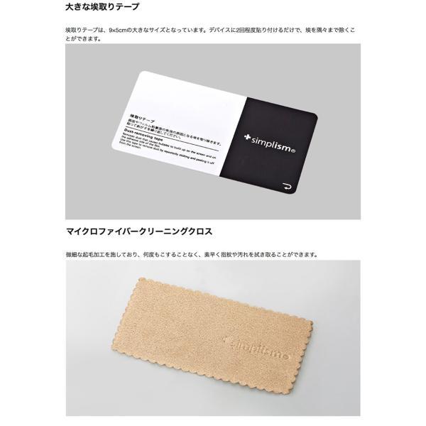 iPhone 11 Pro / XS / X 保護フィルム Simplism シンプリズム iPhone 11 Pro / XS / X 液晶保護強化ガラス 反射防止 0.33mm TR-IP18S-GL-AG ネコポス可 ec-kitcut 10