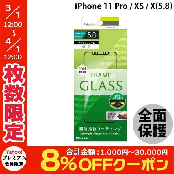 iPhoneXS / iPhoneX ガラスフィルム Simplism シンプリズム iPhone XS / X フレームガラス ブラック 0.33mm TR-IP18S-GM-CCBK ネコポス可|ec-kitcut