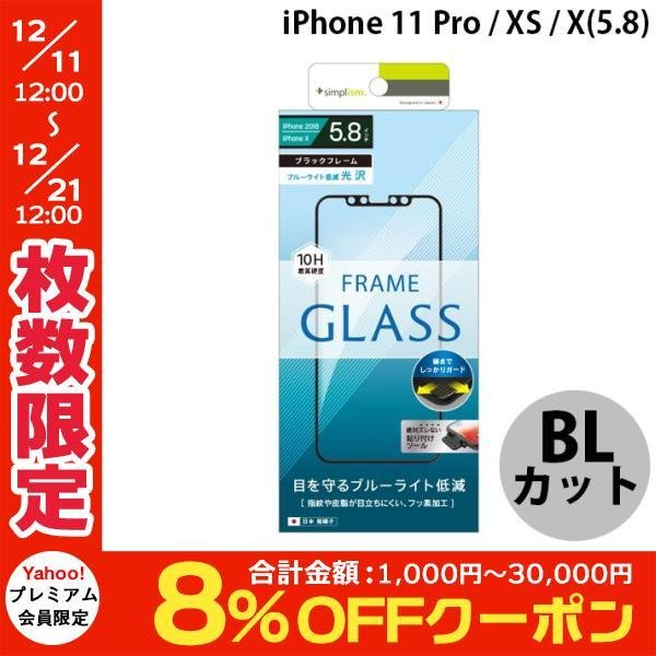 iPhoneXS / iPhoneX ガラスフィルム Simplism シンプリズム iPhone XS / X ブルーライト低減フレームガラス ブラック 0.33mm TR-IP18S-GM-BCCCBK ネコポス可|ec-kitcut