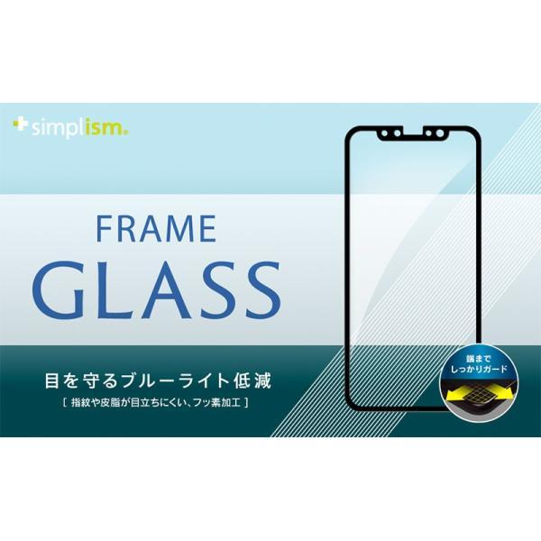 Simplism シンプリズム iPhone 11 Pro / XS / X ブルーライト低減フレームガラス ブラック 0.33mm TR-IP18S-GM-BCCCBK ネコポス可|ec-kitcut|02