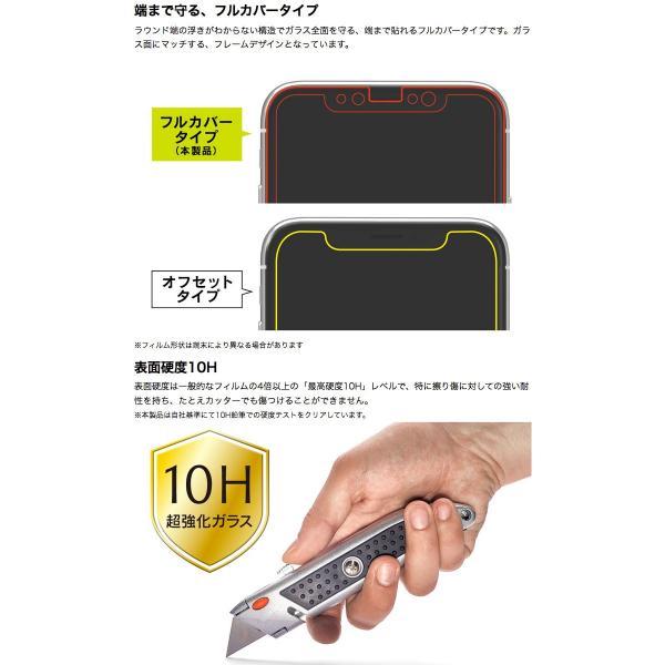 Simplism シンプリズム iPhone 11 Pro / XS / X ブルーライト低減フレームガラス ブラック 0.33mm TR-IP18S-GM-BCCCBK ネコポス可|ec-kitcut|04