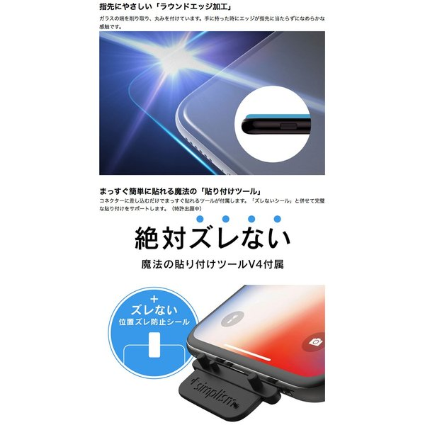 Simplism シンプリズム iPhone 11 Pro / XS / X ブルーライト低減フレームガラス ブラック 0.33mm TR-IP18S-GM-BCCCBK ネコポス可|ec-kitcut|07