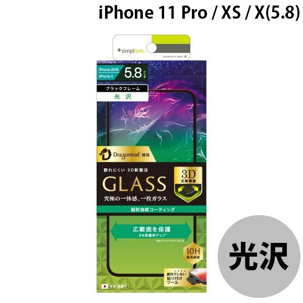 Simplism シンプリズム iPhone XS / X Dragontrail 立体成型シームレスガラス ブラック 0.33mm TR-IP18S-GM3-DTCCBK ネコポス可|ec-kitcut