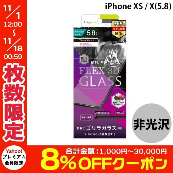 Simplism シンプリズム iPhone XS / X  FLEX 3D  Gorillaガラス 反射防止 複合フレーム ブラック 0.25mm TR-IP18S-G3-GOAGBK ネコポス送料無料 ec-kitcut