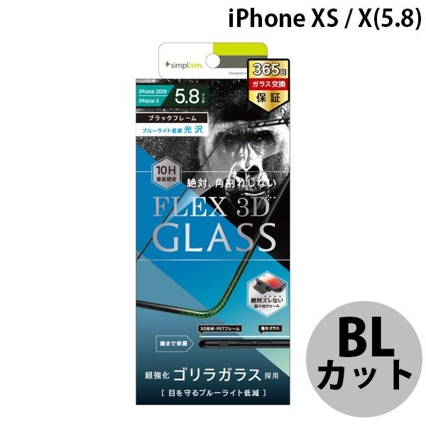 Simplism シンプリズム iPhone XS / X  FLEX 3D  Gorillaガラス ブルーライト低減 複合フレーム ブラック 0.25mm TR-IP18S-G3-GOBCCCBK ネコポス可|ec-kitcut