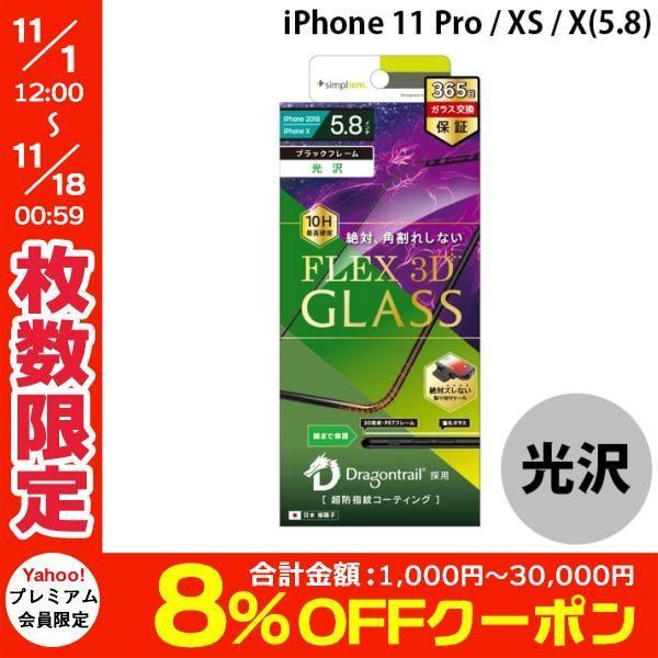 Simplism シンプリズム iPhone XS / X  FLEX 3D  Dragontrail 複合フレームガラス ブラック 0.25mm TR-IP18S-G3-DTCCBK ネコポス送料無料|ec-kitcut