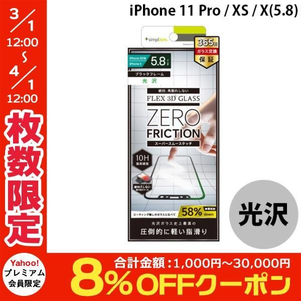 Simplism シンプリズム iPhone 11 Pro / XS / X  FLEX 3D  低摩擦ゼロフリクション ブラック 0.25mm TR-IP18S-G3-ZFCCBK ネコポス送料無料|ec-kitcut