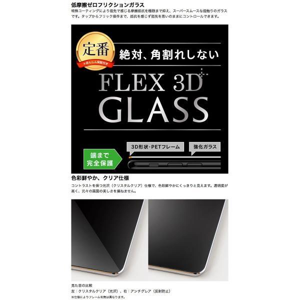 Simplism シンプリズム iPhone 11 Pro / XS / X  FLEX 3D  低摩擦ゼロフリクション ブラック 0.25mm TR-IP18S-G3-ZFCCBK ネコポス送料無料|ec-kitcut|03