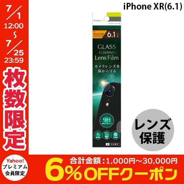 iPhoneXR レンズ保護 Simplism シンプリズム iPhone XR レンズ保護ガラスライクフィルム 光沢 TR-IP18M-PGL-CC ネコポス可 ec-kitcut