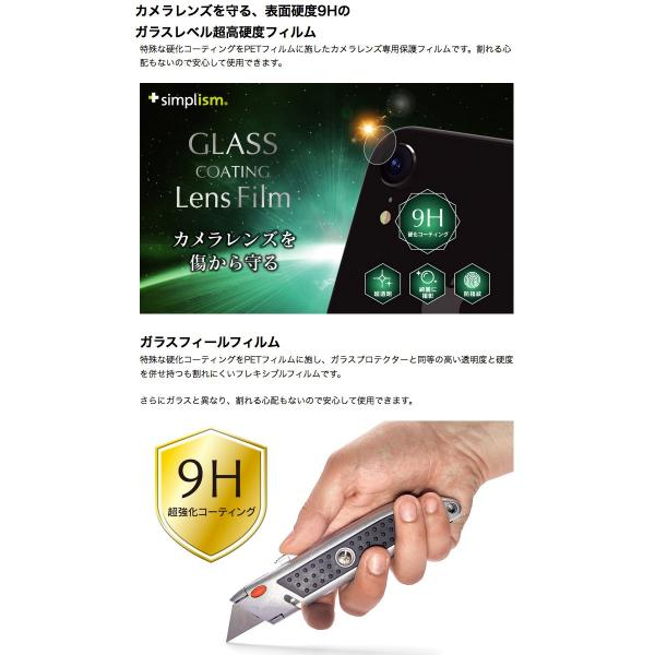 iPhoneXR レンズ保護 Simplism シンプリズム iPhone XR レンズ保護ガラスライクフィルム 光沢 TR-IP18M-PGL-CC ネコポス可 ec-kitcut 02