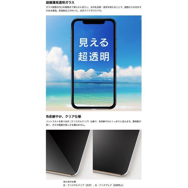 iPhone 11 / XR 保護フィルム Simplism シンプリズム iPhone 11 / XR 超高透明ガラス 光沢 0.33mm TR-IP18M-GL-STCC ネコポス送料無料|ec-kitcut|03