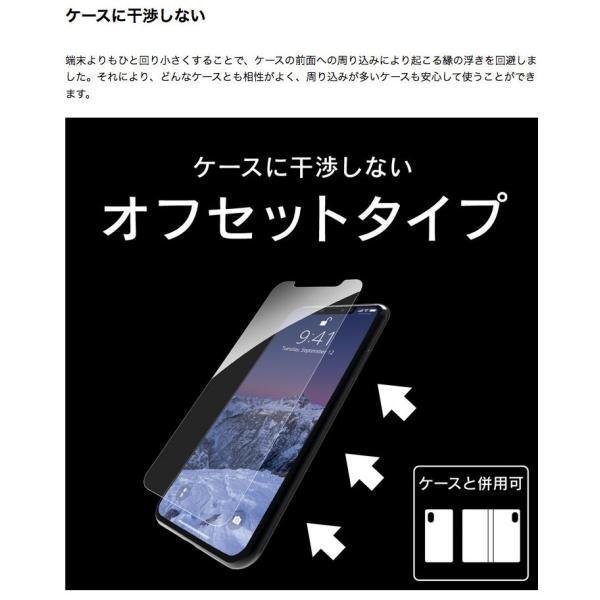 iPhone 11 / XR 保護フィルム Simplism シンプリズム iPhone 11 / XR 超高透明ガラス 光沢 0.33mm TR-IP18M-GL-STCC ネコポス送料無料|ec-kitcut|04