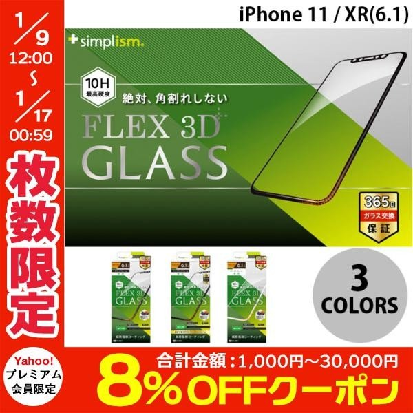 iPhoneXR ガラスフィルム Simplism iPhone XR  FLEX 3D  複合フレームガラス  0.25mm シンプリズム ネコポス可|ec-kitcut