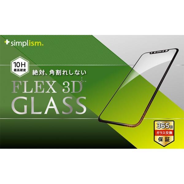 iPhoneXR ガラスフィルム Simplism iPhone XR  FLEX 3D  複合フレームガラス  0.25mm シンプリズム ネコポス可|ec-kitcut|03
