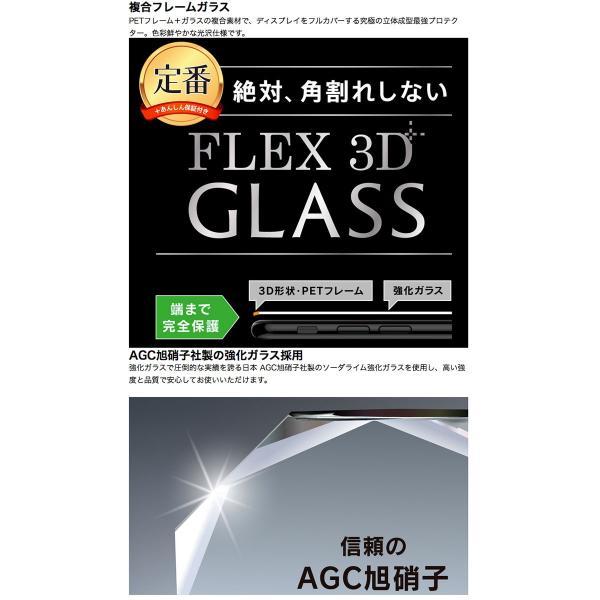 iPhoneXR ガラスフィルム Simplism iPhone XR  FLEX 3D  複合フレームガラス  0.25mm シンプリズム ネコポス可|ec-kitcut|04