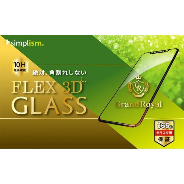 iPhone 11 / XR 保護フィルム Simplism iPhone 11 / XR  FLEX 3D  アルミノシリケート 複合フレームガラス 0.25mm シンプリズム ネコポス可|ec-kitcut|03
