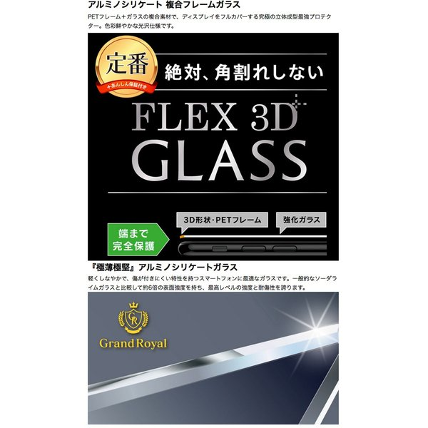 iPhone 11 / XR 保護フィルム Simplism iPhone 11 / XR  FLEX 3D  アルミノシリケート 複合フレームガラス 0.25mm シンプリズム ネコポス可|ec-kitcut|04