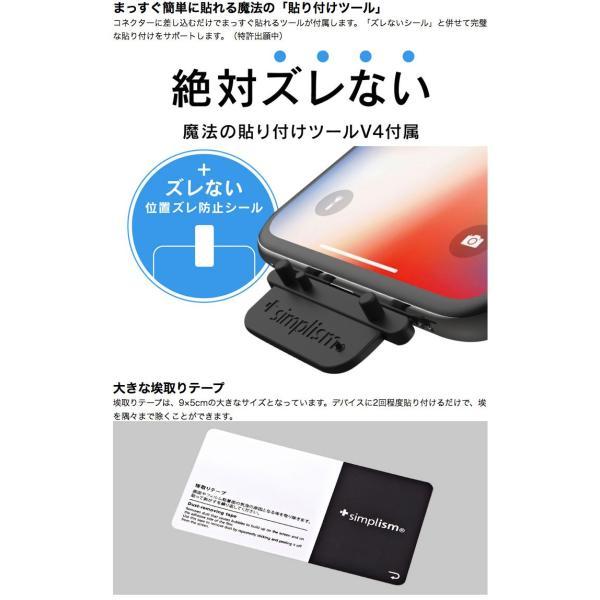 iPhone 11 / XR 保護フィルム Simplism iPhone 11 / XR  FLEX 3D  アルミノシリケート 複合フレームガラス 0.25mm シンプリズム ネコポス可|ec-kitcut|08