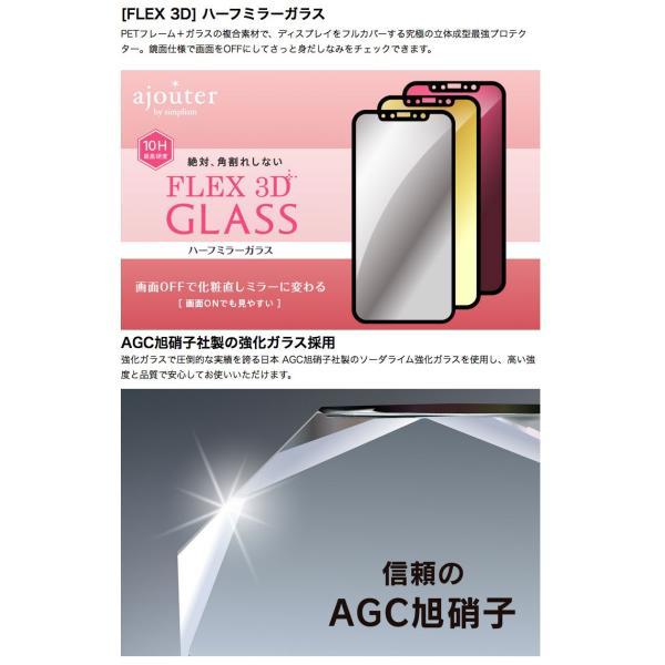 iPhone 11 / XR 保護フィルム Simplism iPhone 11 / XR  FLEX 3D  ハーフミラーガラス ミラー 0.25mm シンプリズム ネコポス送料無料|ec-kitcut|04