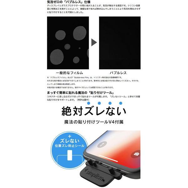 iPhone 11 / XR 保護フィルム Simplism iPhone 11 / XR  FLEX 3D  ハーフミラーガラス ミラー 0.25mm シンプリズム ネコポス送料無料|ec-kitcut|09