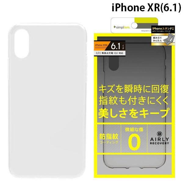 iPhoneXR ケース Simplism シンプリズム iPhone XR  Airly Recovery  キズ修復防指紋クリアケース クリア TR-IP18M-ALR-CL ネコポス送料無料|ec-kitcut