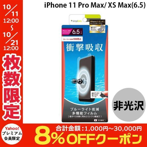 Simplism シンプリズム iPhone XS Max 衝撃吸収&ブルーライト低減 液晶保護フィルム 反射防止 TR-IP18L-PF-SKBCAG ネコポス可|ec-kitcut