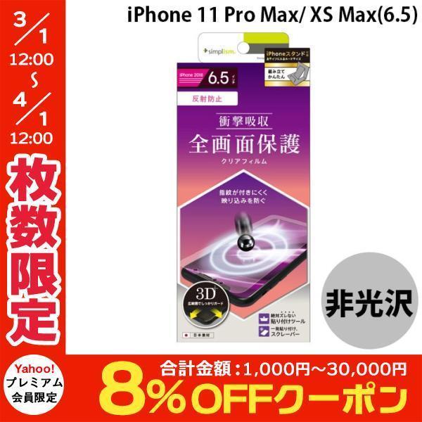 iPhoneXSMax 保護フィルム Simplism シンプリズム iPhone XS Max 衝撃吸収 TPU 液晶保護フィルム 反射防止 TR-IP18L-PT-SKAG ネコポス可 ec-kitcut