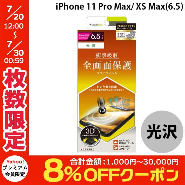 iPhoneXSMax 保護フィルム Simplism シンプリズム iPhone XS Max 衝撃吸収 自己治癒 TPU 液晶保護フィルム 光沢 TR-IP18L-PT-SKFRCC ネコポス可|ec-kitcut