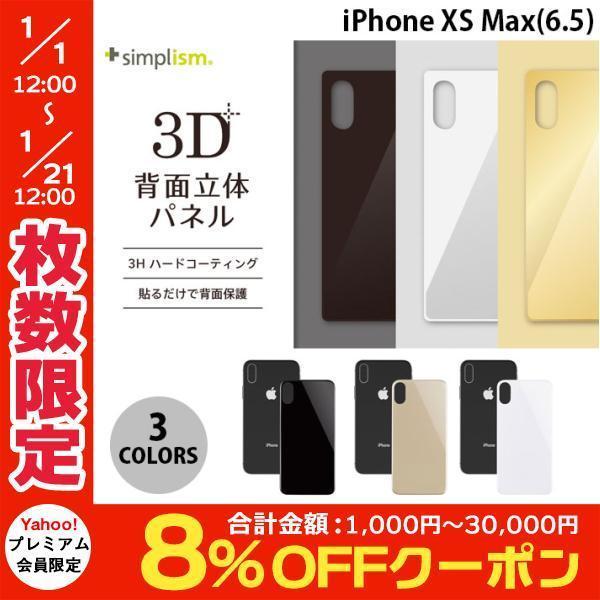 iPhoneXSMax 保護フィルム Simplism iPhone XS Max 背面保護立体成型パネル シンプリズム ネコポス可 ec-kitcut