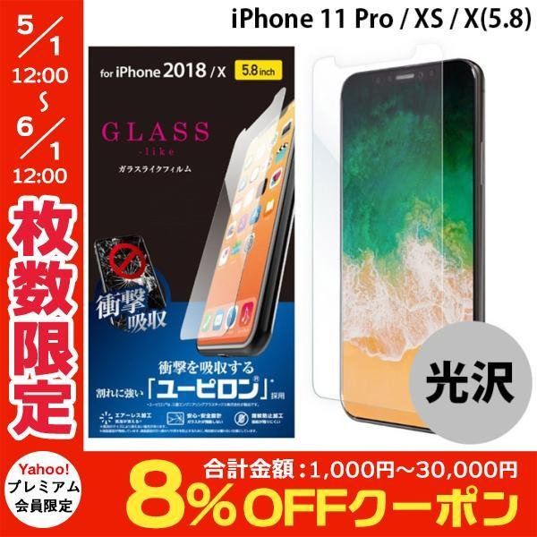 iPhoneXS / iPhoneX 保護フィルム エレコム ELECOM iPhone XS / X ガラスライクフィルム ユーピロン PM-A18BFLUP ネコポス可|ec-kitcut