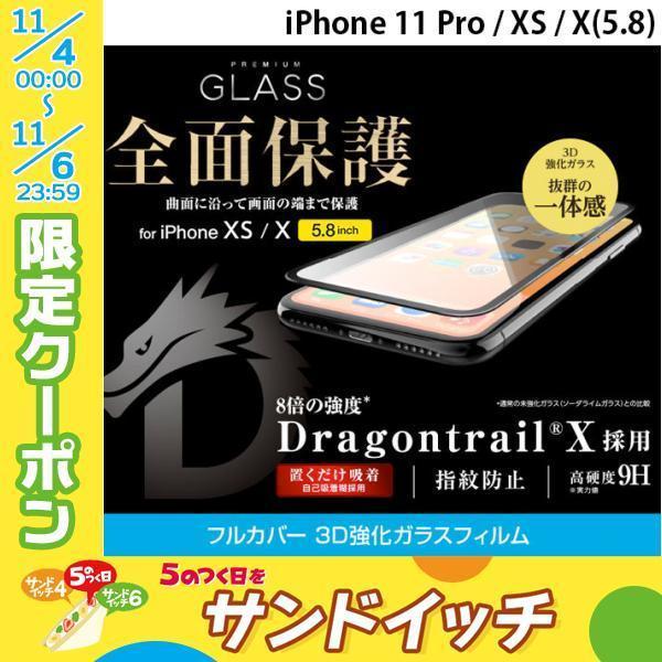エレコム ELECOM iPhone 11 Pro / XS / X フルカバーガラスフィルム ドラゴントレイル ブラック 0.33mm PM-A18BFLGGRDTB ネコポス送料無料|ec-kitcut