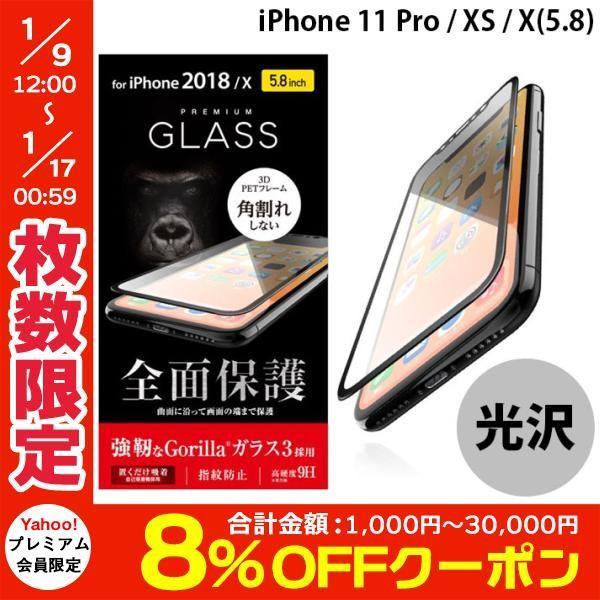 エレコム ELECOM iPhone XS / X フルカバーガラスフィルム フレーム付 ゴリラ ブラック 0.21mm PM-A18BFLGFRGOB ネコポス送料無料|ec-kitcut