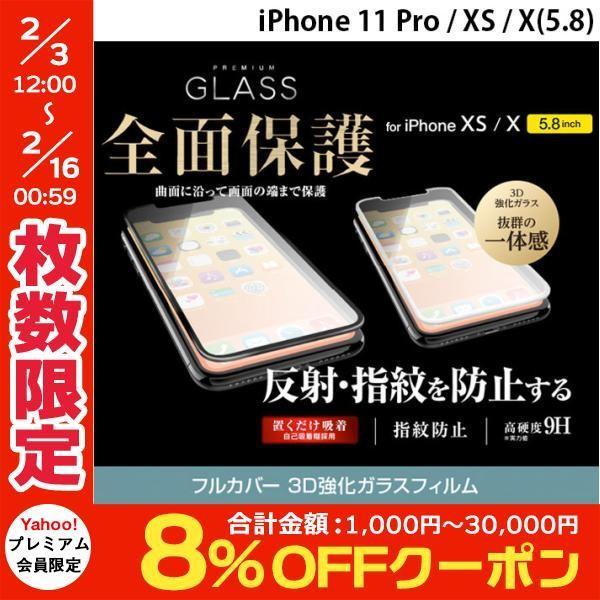 iPhoneXS / iPhoneX ガラスフィルム エレコム iPhone XS / X フルカバーガラスフィルム 反射防止  0.33mm ネコポス可|ec-kitcut