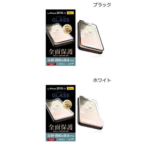 iPhoneXS / iPhoneX ガラスフィルム エレコム iPhone XS / X フルカバーガラスフィルム 反射防止  0.33mm ネコポス可|ec-kitcut|02