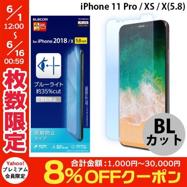 iPhoneXS / iPhoneX 保護フィルム エレコム ELECOM iPhone XS / X 液晶保護フィルム ブルーライトカット 反射防止 PM-A18BFLBLN ネコポス可|ec-kitcut