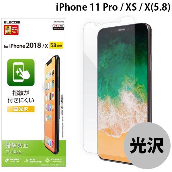 iPhoneXS / iPhoneX 保護フィルム エレコム ELECOM iPhone XS / X 液晶保護フィルム 指紋防止 光沢 PM-A18BFLFG ネコポス可|ec-kitcut