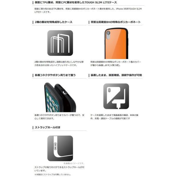 iPhoneXR ケース エレコム ELECOM iPhone XR TOUGH SLIM LITE ホワイト PM-A18CTSLWH ネコポス可 ec-kitcut 03