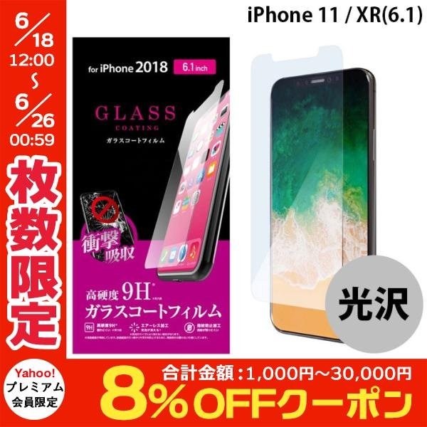 iPhoneXR 保護フィルム エレコム ELECOM iPhone XR ガラスコートフィルム 光沢 PM-A18CFLGLP ネコポス可 ec-kitcut