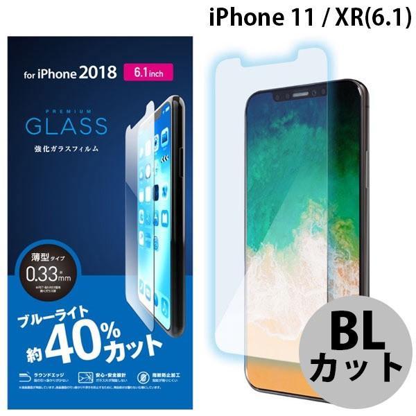 iPhoneXR ガラスフィルム エレコム ELECOM iPhone XR ガラスフィルム 0.33mm ブルーライトカット PM-A18CFLGGBL ネコポス可 ec-kitcut