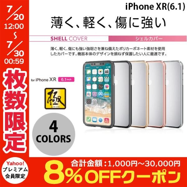 iPhoneXR ケース エレコム iPhone XR シェルカバー 極み サイドメッキ  ネコポス可|ec-kitcut