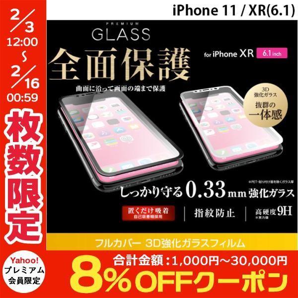iPhoneXR ガラスフィルム エレコム iPhone XR フルカバーガラスフィルム 0.33mm  ネコポス送料無料|ec-kitcut