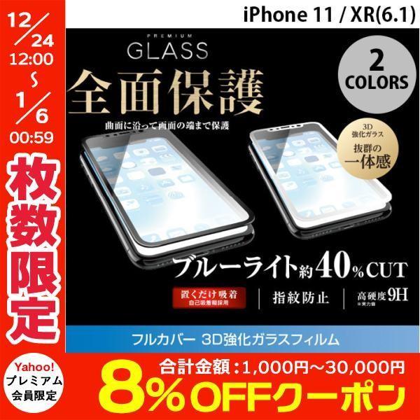 iPhoneXR ガラスフィルム エレコム iPhone XR フルカバーガラスフィルム ブルーライトカット  0.33mm ネコポス送料無料 ec-kitcut
