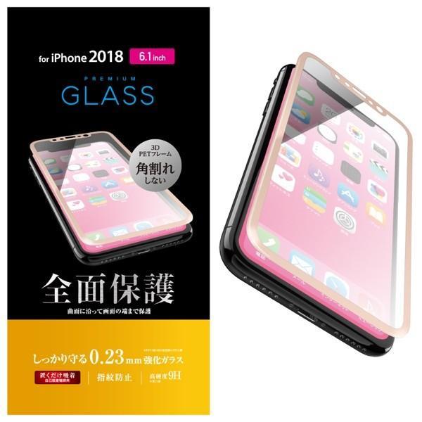 iPhoneXR ガラスフィルム エレコム ELECOM iPhone XR フルカバーガラスフィルム フレーム付 0.23mm ピンク PM-A18CFLGFRPN ネコポス可|ec-kitcut