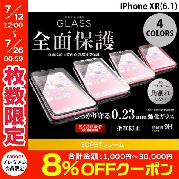 iPhoneXR ガラスフィルム エレコム iPhone XR フルカバーガラスフィルム フレーム付  ネコポス可|ec-kitcut