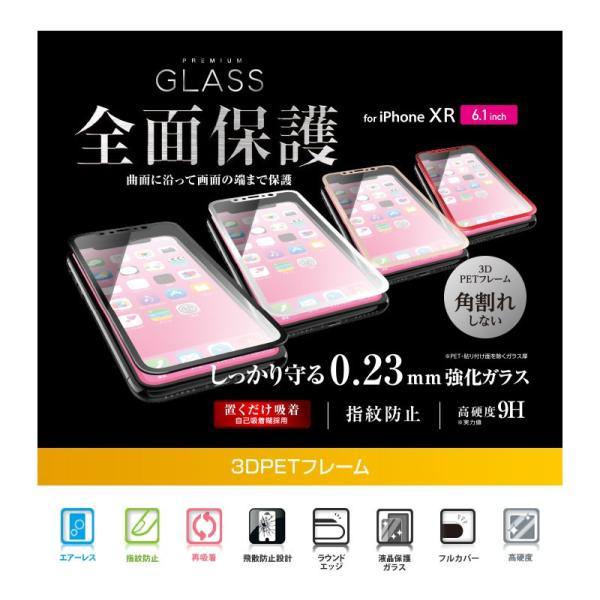 iPhoneXR ガラスフィルム エレコム ELECOM iPhone XR フルカバーガラスフィルム フレーム付 0.23mm ピンク PM-A18CFLGFRPN ネコポス可|ec-kitcut|02