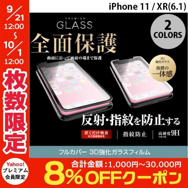 iPhoneXR ガラスフィルム エレコム iPhone XR フルカバーガラスフィルム 反射防止  0.33mm ネコポス可|ec-kitcut