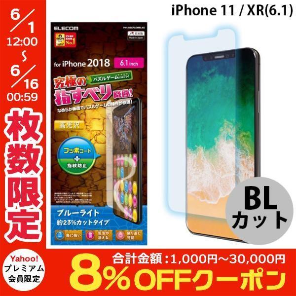 iPhoneXR 保護フィルム エレコム ELECOM iPhone XR 液晶保護フィルム ブルーライトカット 光沢 PM-A18CFLGMBLAG ネコポス可|ec-kitcut
